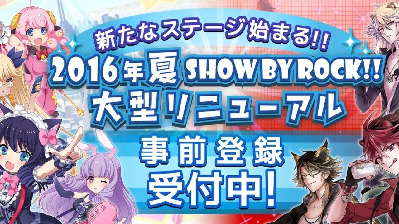 アプリ『SHOW BY ROCK!!』の大型リニューアル情報公開!アニメもゲームも大注目!