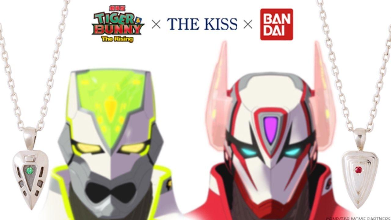 『タイバニ』×THE KISSのコラボネックレス予約受付は今月末まで!ペアネックレス!