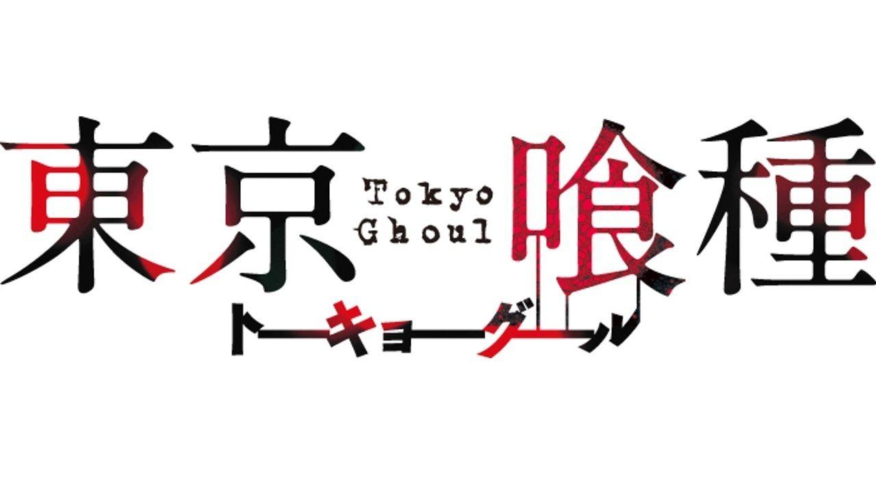 『東京喰種トーキョーグール』が実写化映画決定!実写映画公式サイトもオープン!