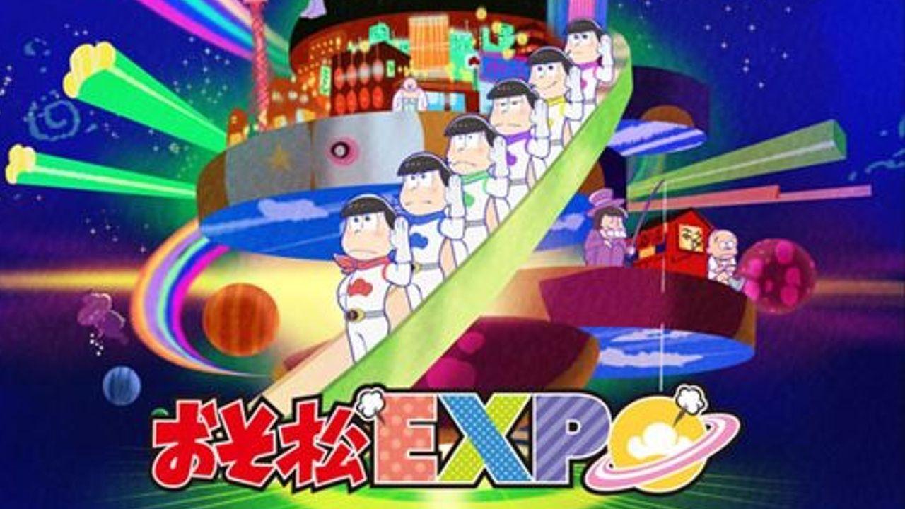 『おそ松さん』初の大型展示イベント「おそ松EXPO」が開催決定!新規描き下ろしイラストも公開!
