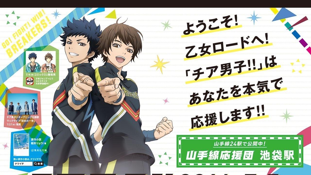 TVアニメ『チア男子!!』が山手線応援団を結成!山手線の24駅で、頑張るアナタを『チア男子!!』が応援!