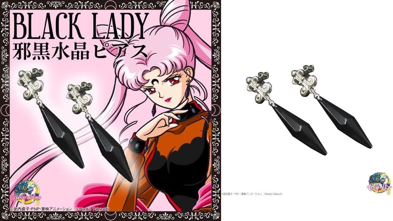 『セーラームーン』アクセサリーシリーズにブラック・レディの「邪黒水晶ピアス」が発売決定!