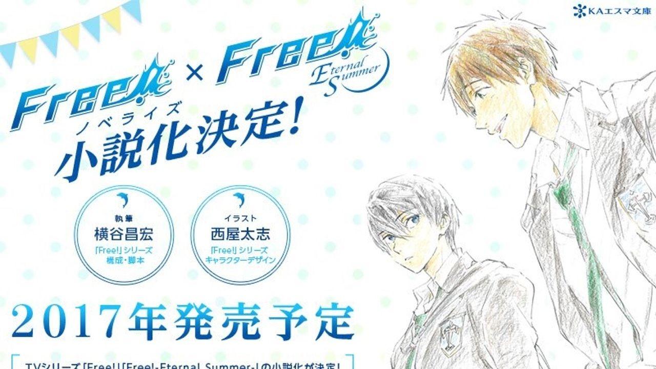 『Free!』&『Free!ES』がノベライズに!アニメの脚本を担当された横谷昌宏さんが執筆