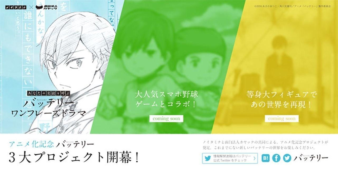 アニメ『バッテリー』より3大プロジェクトが始動!アナタのアダ名を内山昂輝さんと畠中祐さんが呼んでくれる企画も!