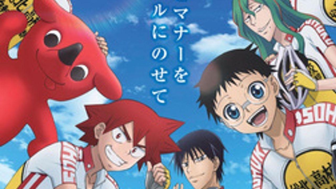 『弱虫ペダル』が総北高校の地元 千葉県とコラボ決定!オリジナルアニメも公開決定!
