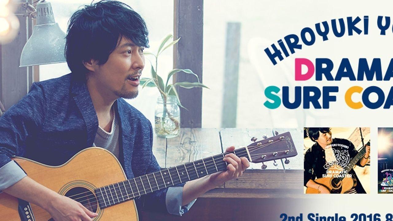 吉野裕行さんの2ndシングルのCDジャケットが公開!夏にぴったりな楽しがなナンバー!