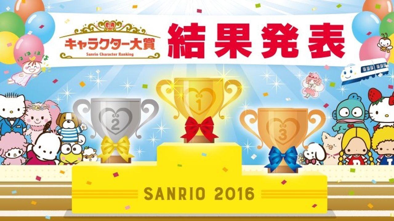 待ちに待ったサンリオキャラクター大賞の結果が発表!大波乱の結果あのキャラクターが1位に!