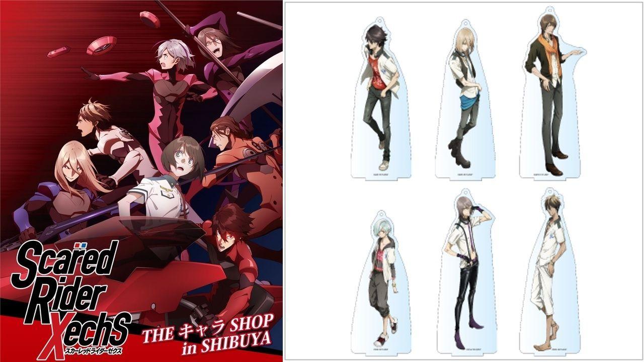 TVアニメ『スカーレッドライダーゼクス』のオフィシャルショップが渋谷にオープン!会場限定グッズの発売も!
