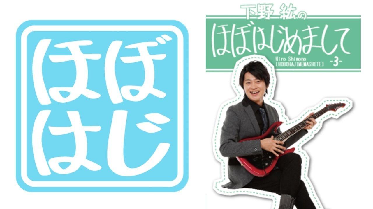 下野紘さんプロデュースのトークライブ『下野紘のほぼはじめまして』第3弾がDVD化決定!