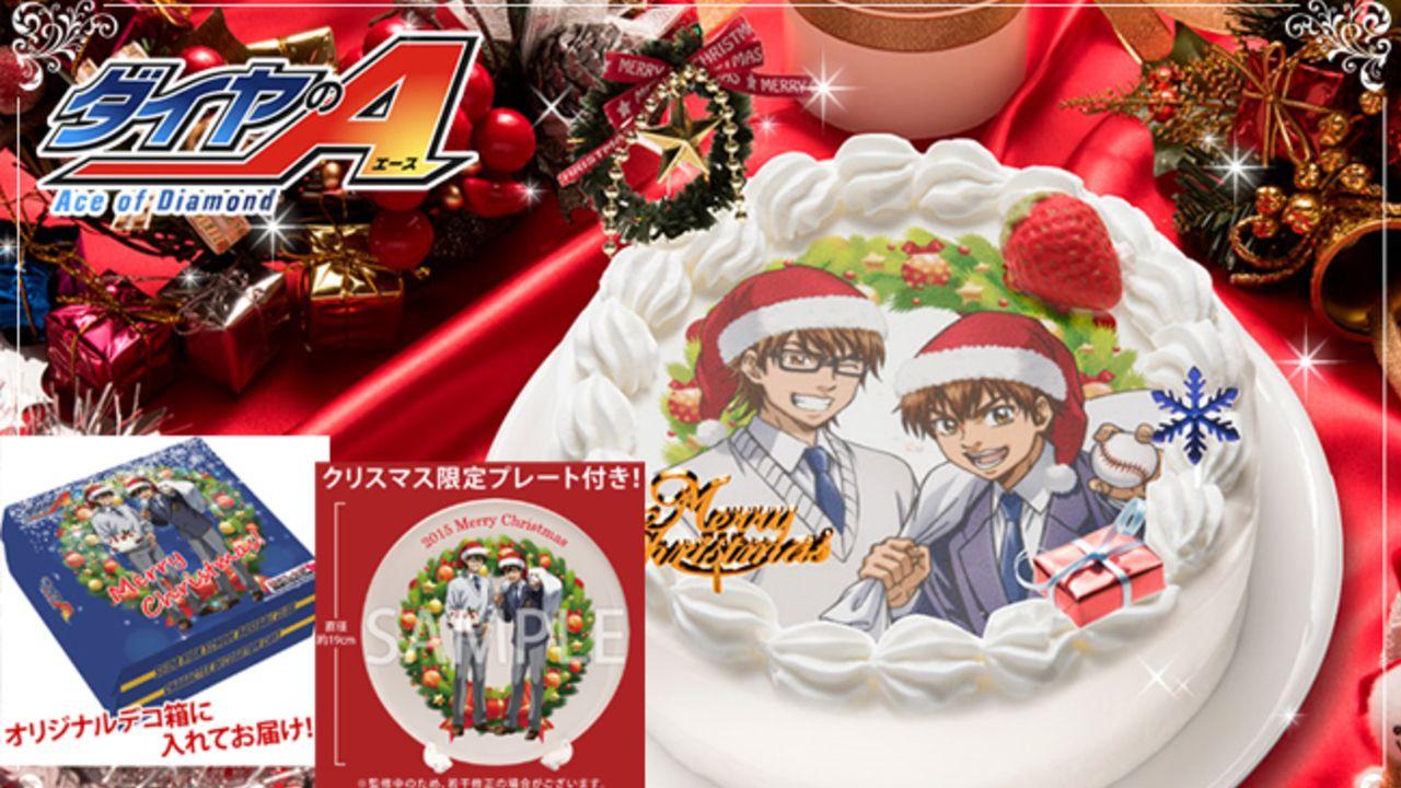 『ダイヤのA』限定クリスマスケーキが発売決定!沢村と御幸がいい笑顔だ!!