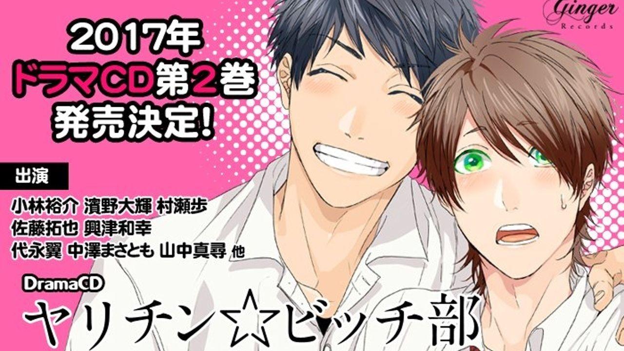 BLドラマCD『ヤリチン☆ビッチ部』2巻の制作決定!2巻ではあのキャラも登場!