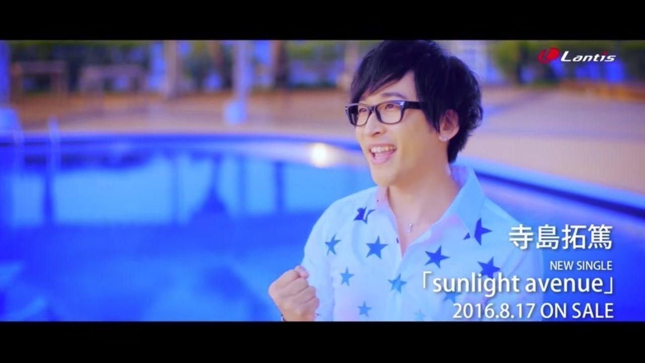 寺島拓篤さんの6thシングル「sunlight avenue」 MVが公開!夏に似合うポップな作品に!