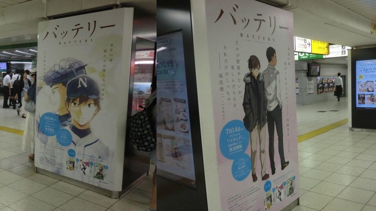池袋駅に TVアニメ『バッテリー』のキャラたちが登場!また都内で企画も展開!
