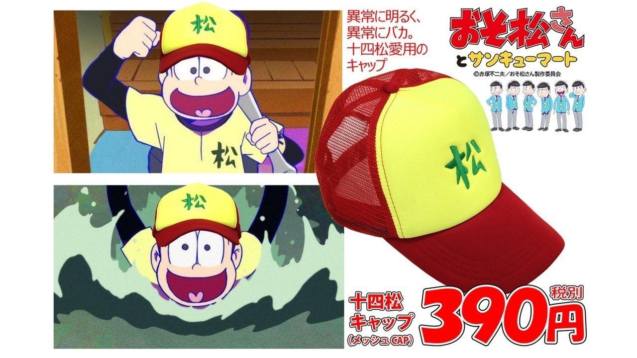 『おそ松さん』十四松の愛用するキャップがサンキューマートで発売!お揃いキャップをお手頃価格で