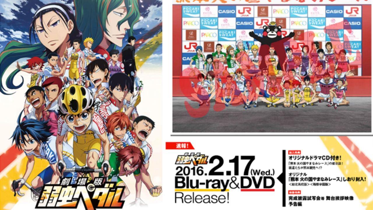 『劇場版 弱虫ペダル』BD&DVD発売決定!特典にドラマCDやしおりの他、各店限定特典が凄い!