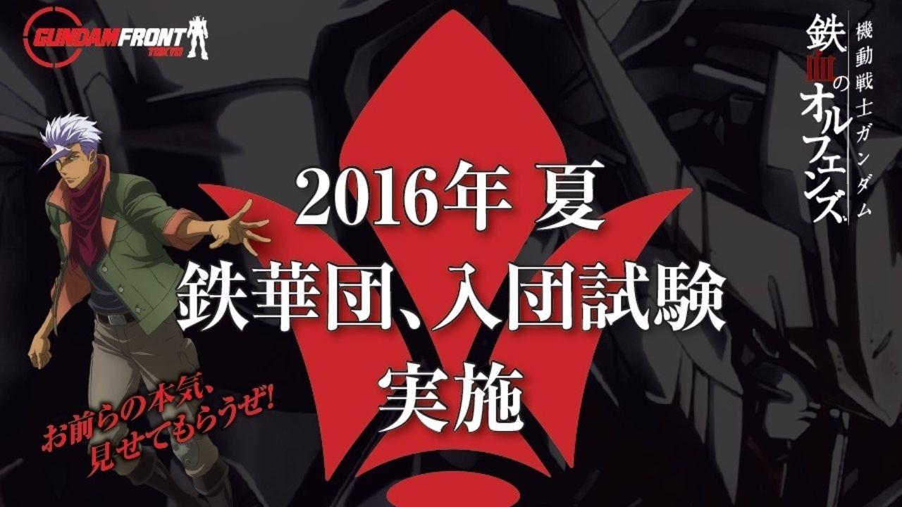 『ガンダム 鉄血のオルフェンズ』鉄華団の入団イベント開催!細谷佳正さん録り下ろしの団長コメントも!