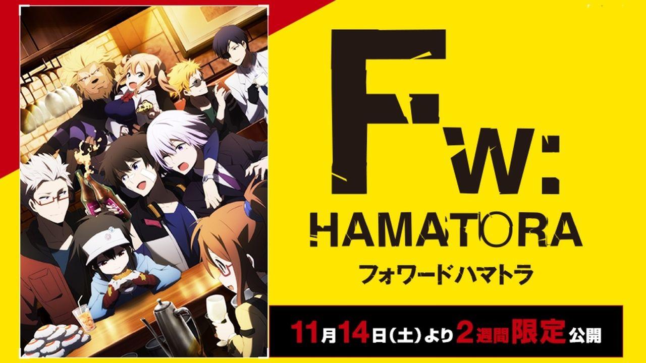 劇場版「FW:ハマトラ」公開決定!オリジナルアニメ「ミニはま」との2本立て!
