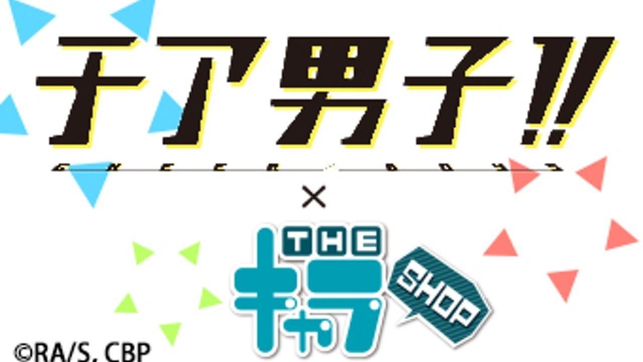 【チア男子!!×THEキャラSHOP】期間限定イベント開催!!