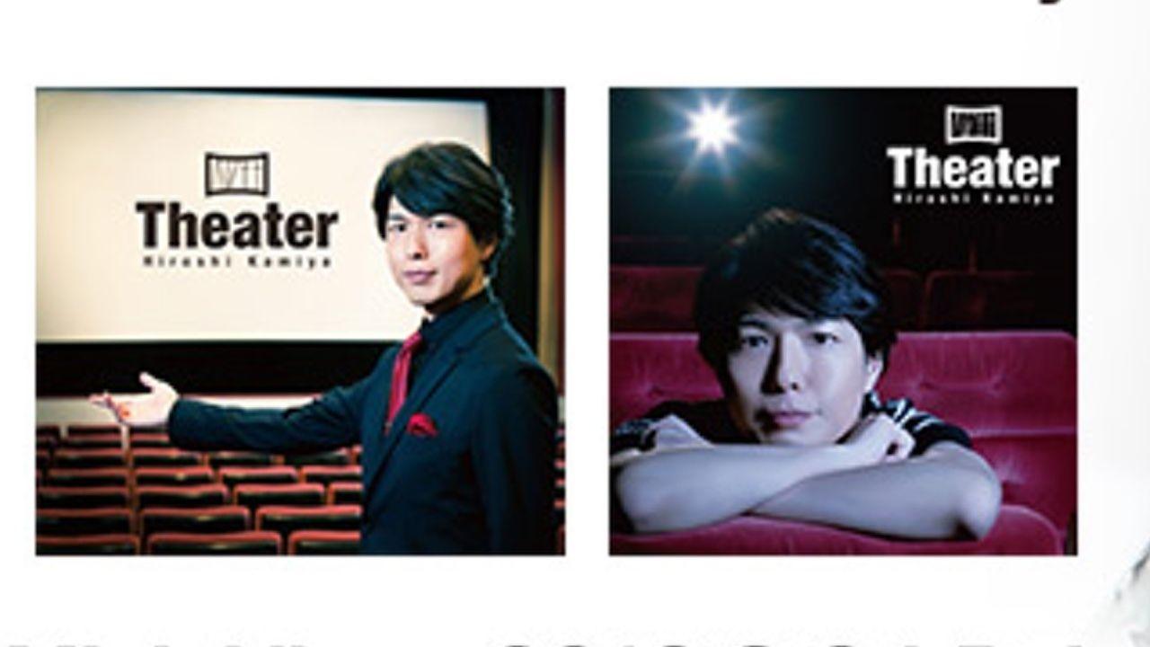 神谷浩史さんの6thミニアルバム「Theater」のジャケ写&MVが公開!発売イベント情報も!