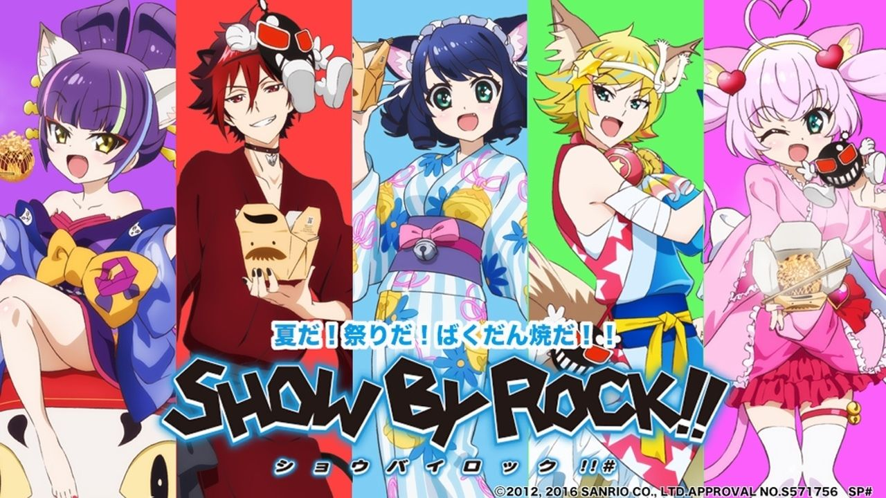『SHOW BY ROCK!!』×ばくだん焼コラボ決定!夏といえばばくだん焼?