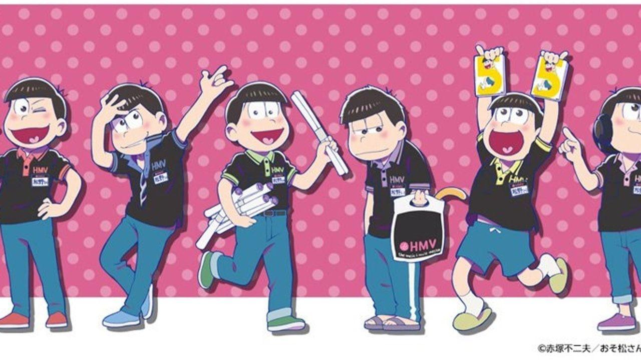 『おそ松さん』がHMVとコラボ決定!HMVの制服を着た「6つ子たち」のコラボイラストも!