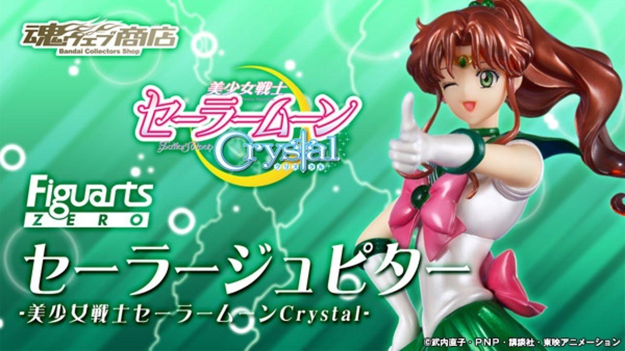 『セーラームーンCrystal』フィギュアーツシリーズにセーラージュピターが登場!予約受付開始!