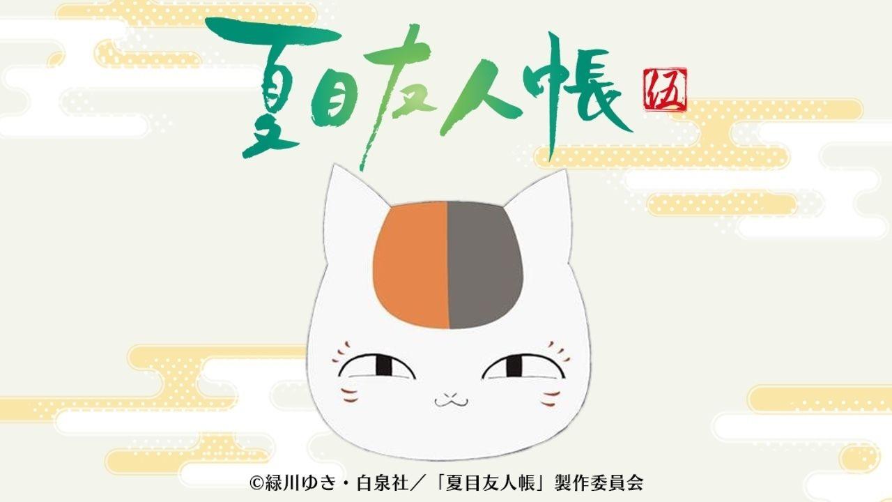 2016年秋スタート『夏目友人帳 伍』の放送時期が決定!