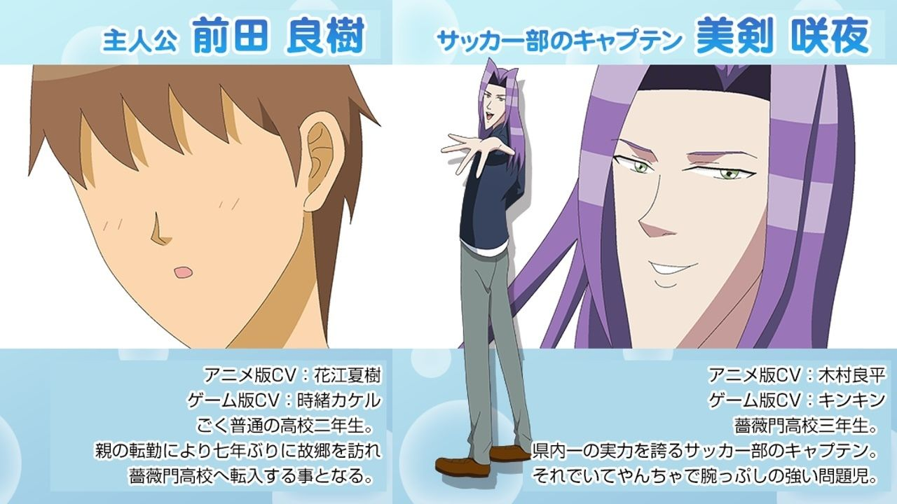 TVアニメ『学園ハンサム』のキャストが解禁!なんとアニメ版とゲーム版のWキャスト二重音声放送!