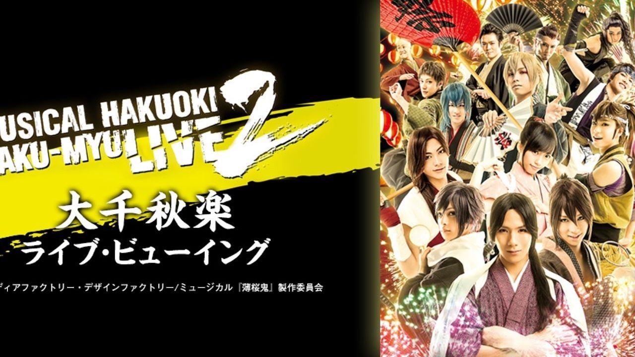 ミュージカル『薄桜鬼』のライブビューイングが決定!大千秋楽に映画館から参加しよう!