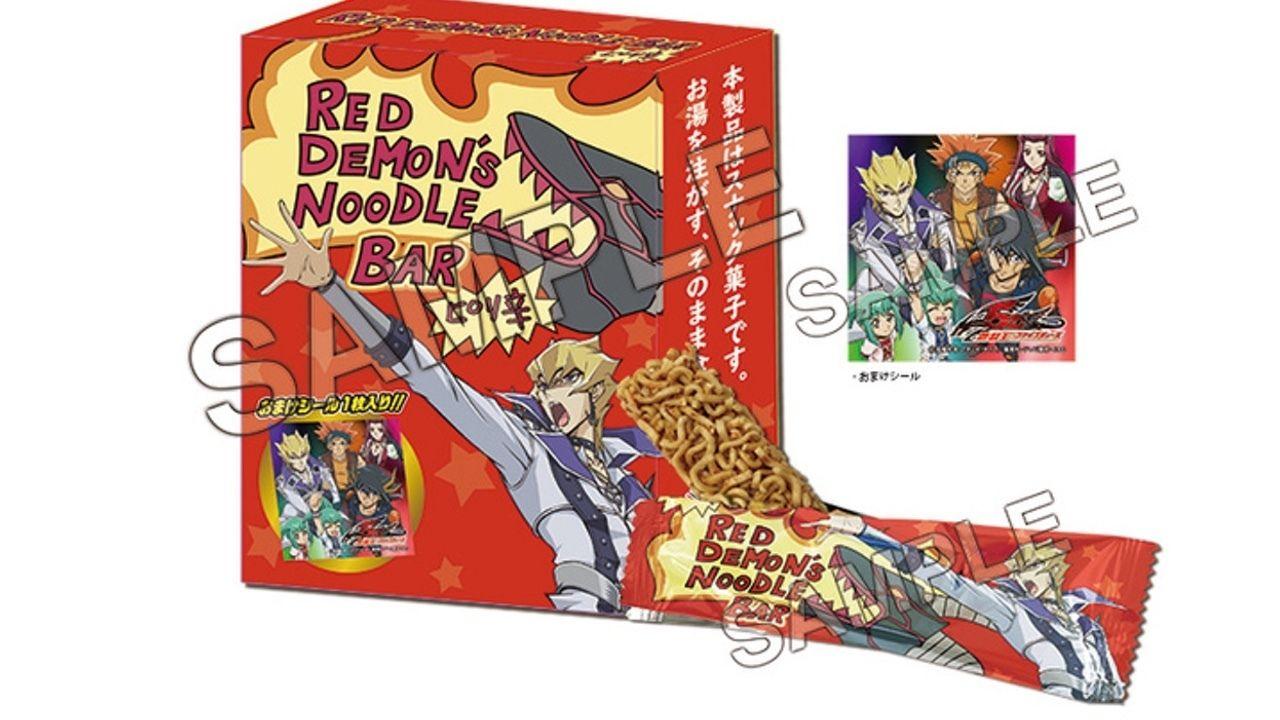 『遊☆戯☆王』より キング ジャック・アトラスが愛したヌードルがスナック菓子になって商品化!