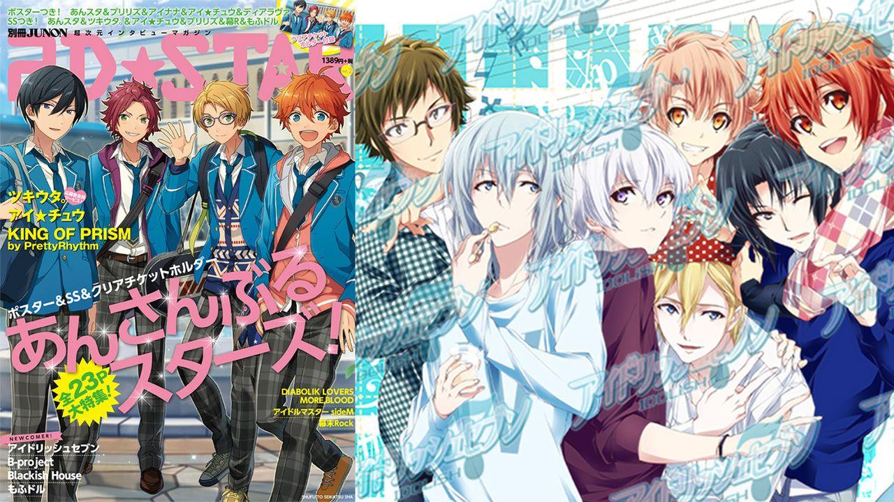 二次元スターのインタビューマガジン『2D☆STAR』Vol.2明日発売!あんスタやアイナナなどが登場