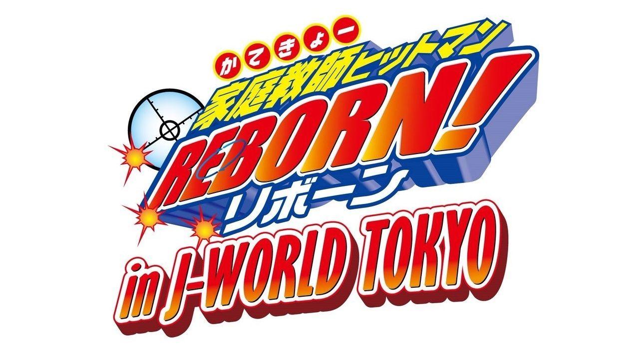 『家庭教師ヒットマンREBORN!』がJ-WORLDで長期間のイベント開催が実現!