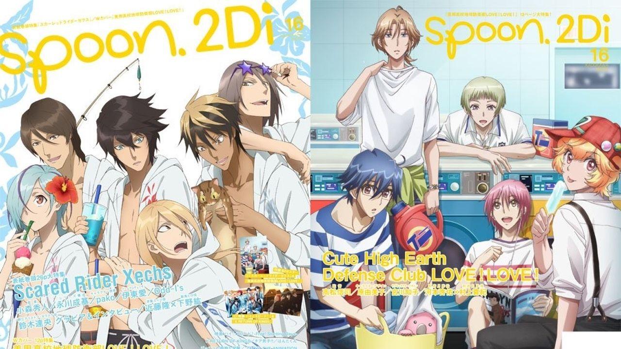 「spoon.2Di vol.16」夏を感じる描き下ろし!表紙に『SRX』Wカバーは『防衛部』!