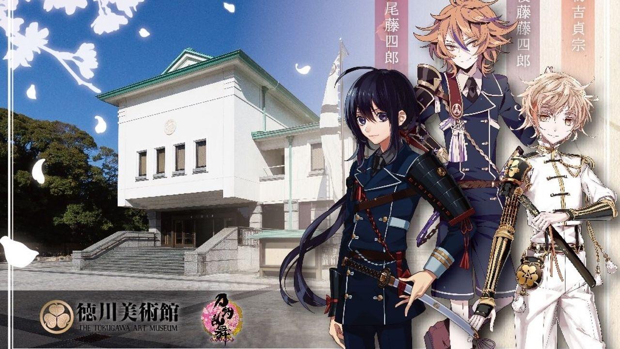 徳川美術館、ついに『刀剣乱舞』と正式コラボ!鯰尾、後藤、物吉のコラボグッズを夏コミで