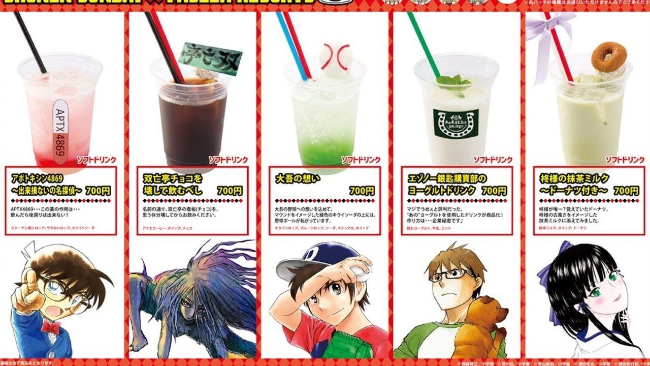 飲めるアポトキシン4846「サンデー」作品の世界観を満喫できるカフェが秋葉原にオープン!