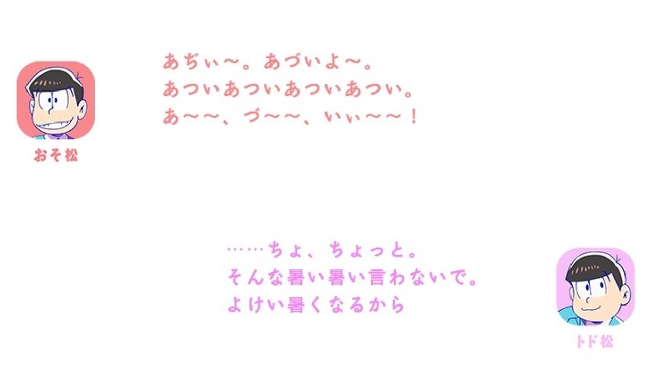 松野家に届いた謎の招待状…『おそ松さん』謎のストーリーが示すものとは?次は一体何とコラボなの!?
