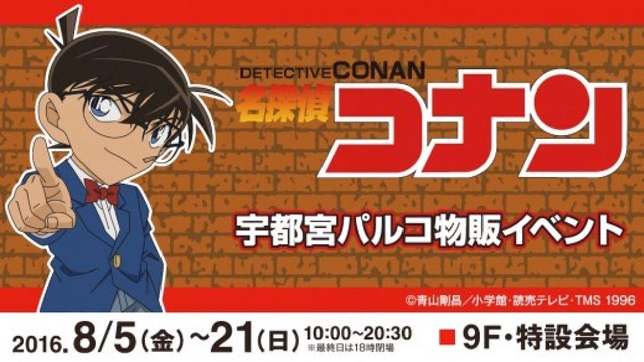 『名探偵コナン』ショップ、宇都宮パルコで開催!『純黒の悪夢』のグッズや、謎解きイベントも!