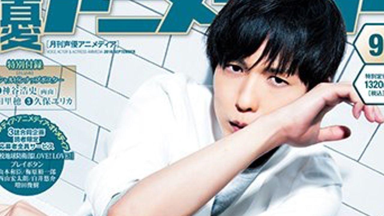 「声優アニメディア9月号」の表紙を飾るのは神谷浩史さん!さらに特集記事や両面ピンナップポスターも!