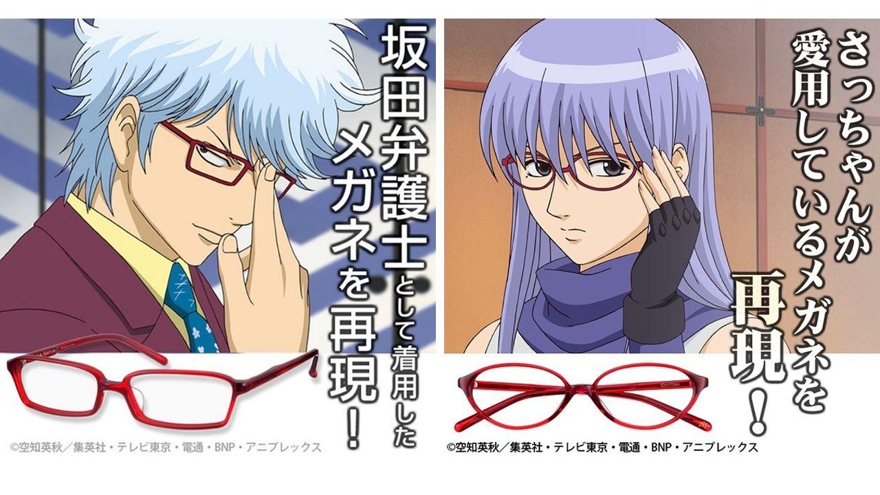 『銀魂゜』メガネシリーズ新作!これでどんな修羅場もドMも乗り越えられる!