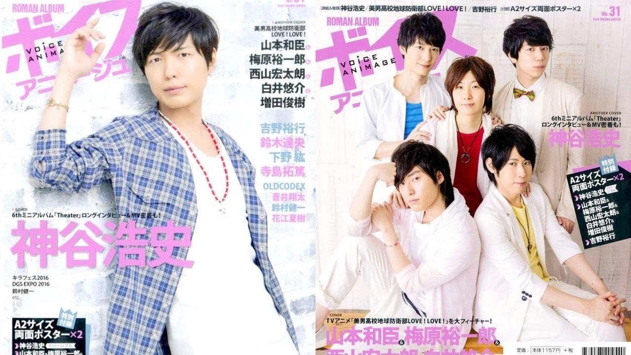 「ボイアニNo.31」の表紙に爽やかな神谷浩史さん!『防衛部』はこちらにも集合!