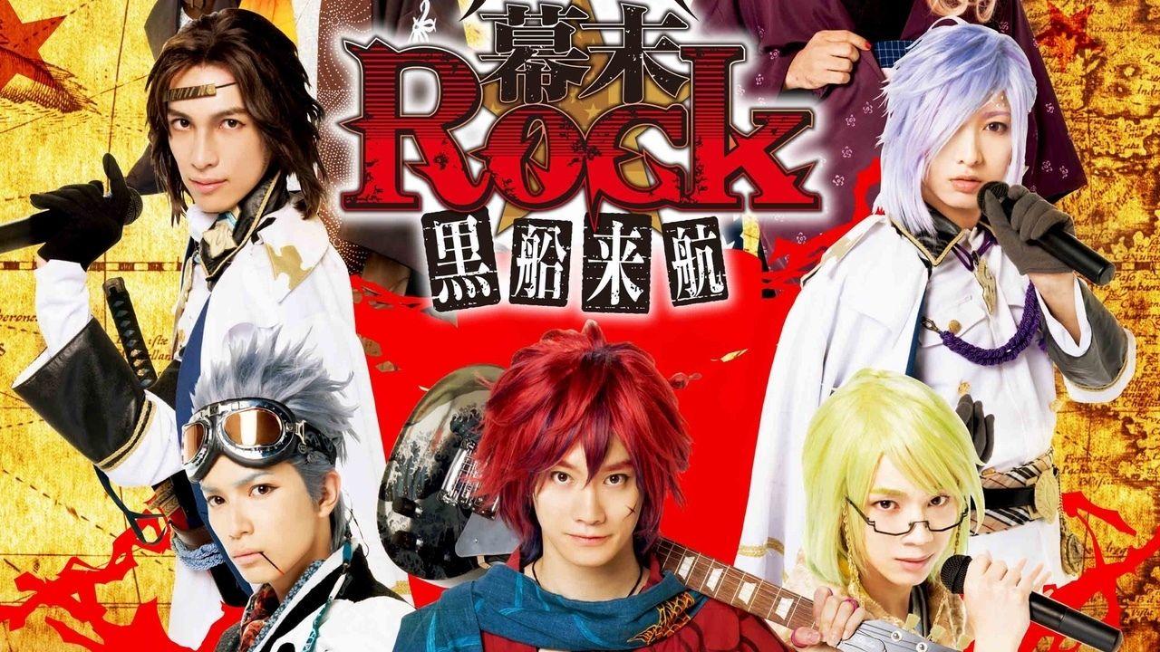 超歌劇『幕末Rock 黒船来航』のキービジュアル&楽曲情報!