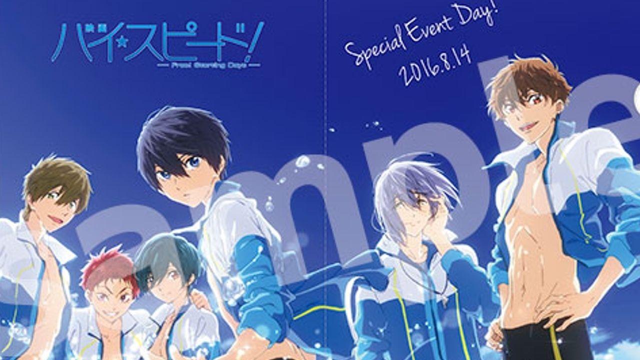 『ハイ☆スピード!』Blu-ray&DVD発売記念舞台挨拶グッズセットはライブビューイング会場でも手に入る!