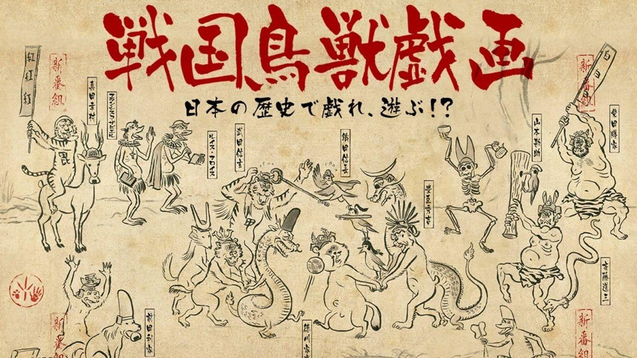『戦国鍋』の監督が手掛けるアニメ『戦国鳥獣戯画』キャストには村井良大さんなどの俳優陣を起用!
