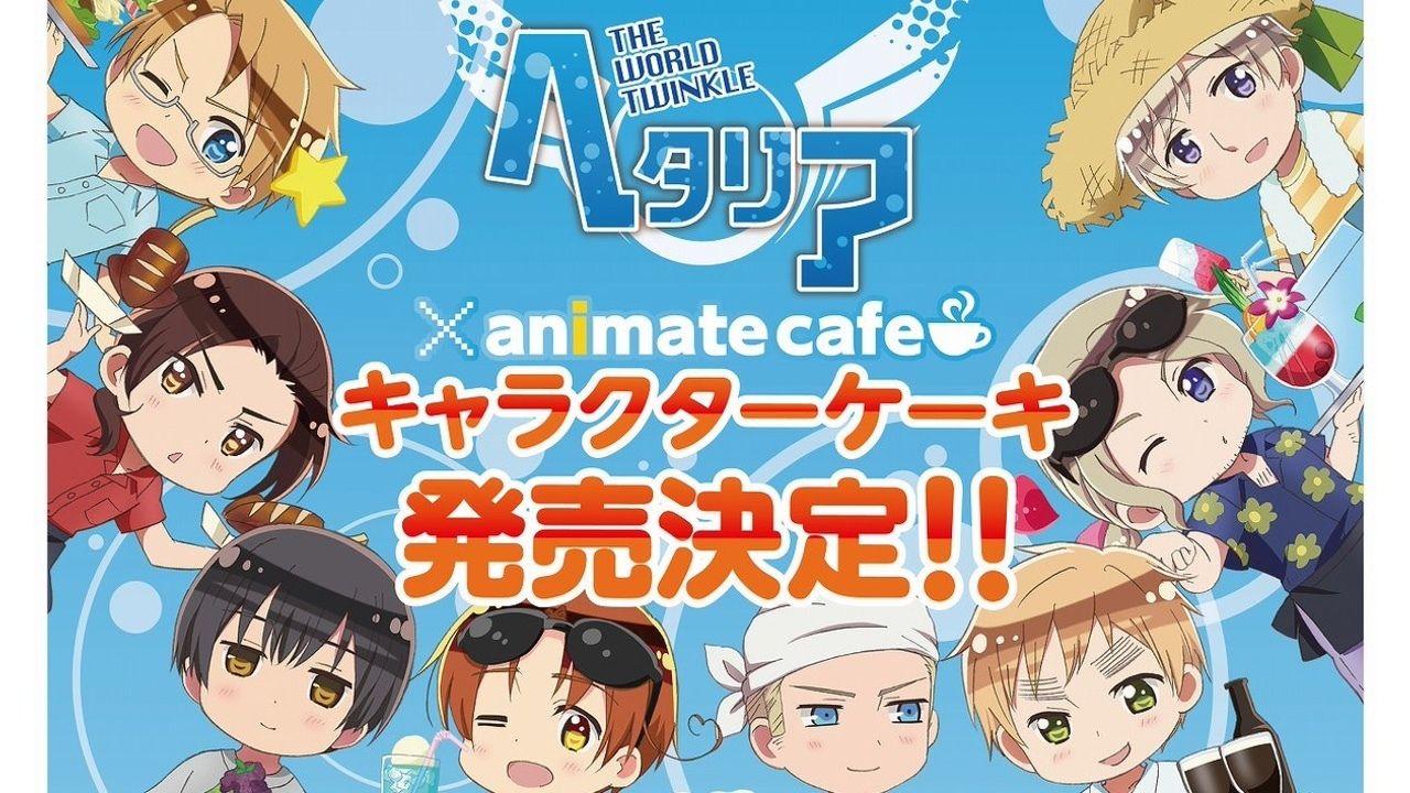 『ヘタリア TWT』がケーキに!「アニメイトカフェ キャラクターケーキ」とコラボ!
