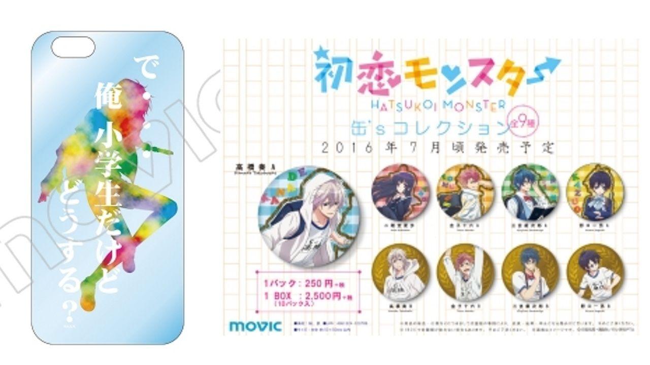 『初恋モンスター』より缶バッジとスマートフォンケースが登場!