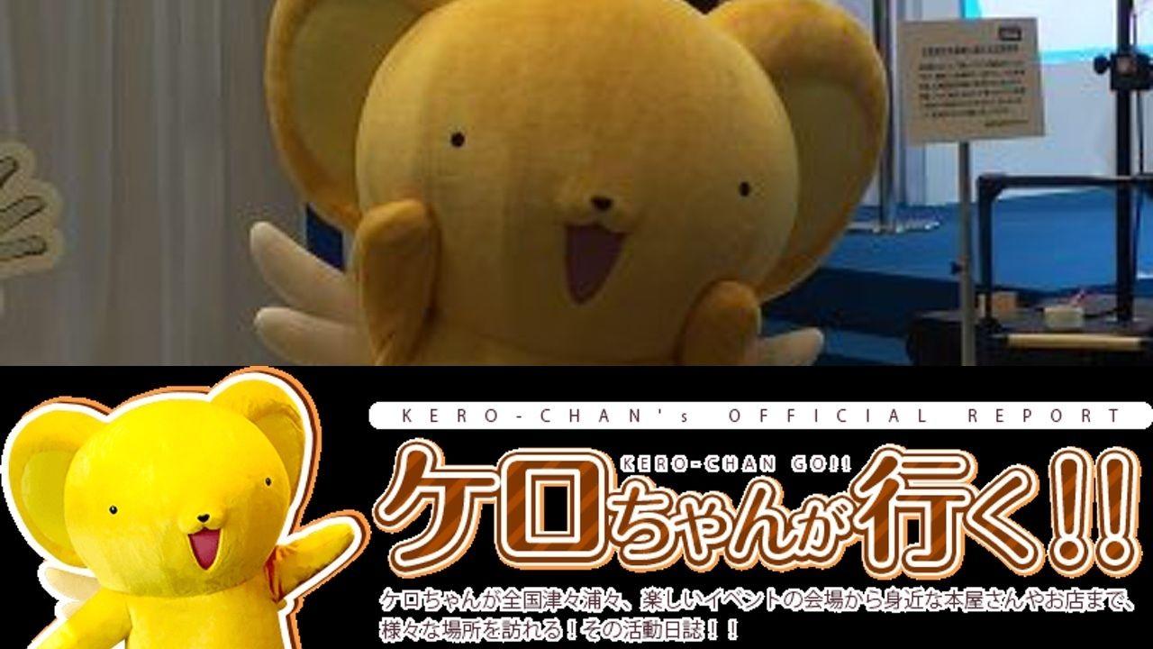 『CCさくら』ケロちゃんのブログが開設!?全国を周るケロちゃんに注目!