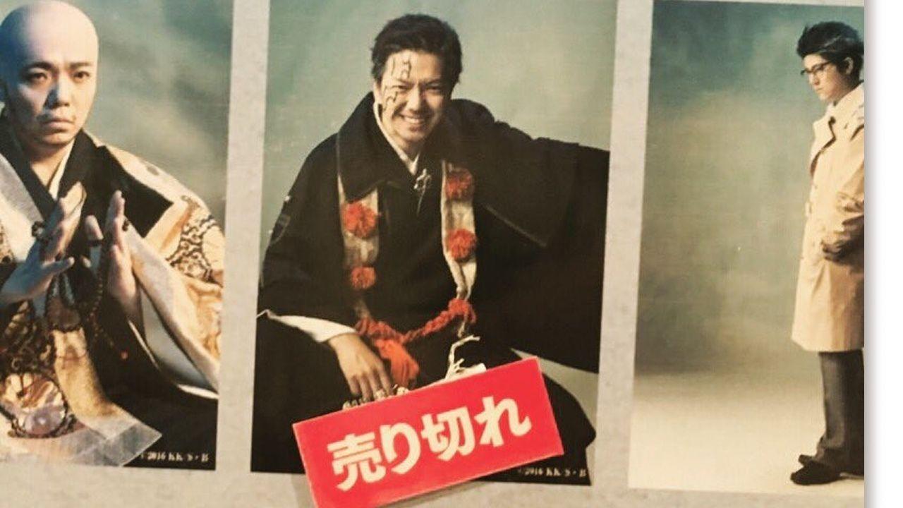 舞台『青エク』増澤ノゾムさん(志摩八百造役) ブロマイドが完売の理由とは!?人気だけじゃなかった!?