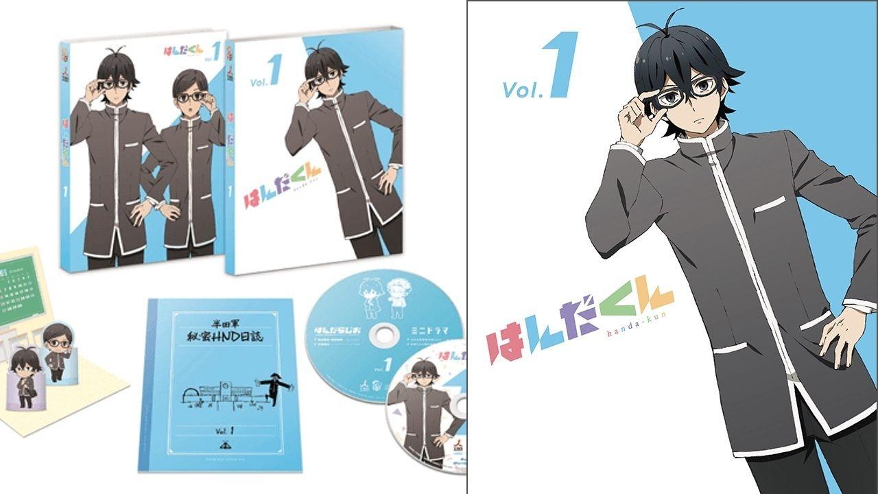 『はんだくん』Blu-ray&DVD第1巻発売決定!スペシャルCDにはラジオとミニドラマが収録!