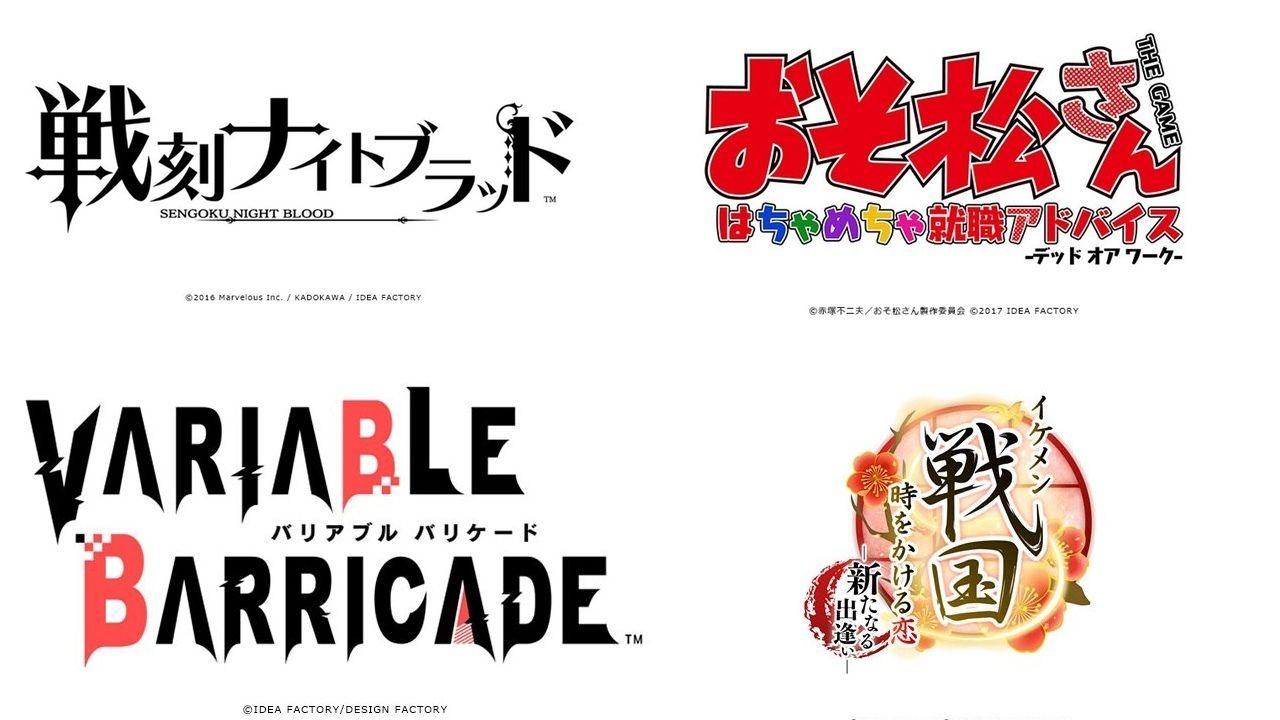 『オトメイトパーティー2016』発表 新作ラインナップ!『おそ松さん』×『オトメイト』の続報も!