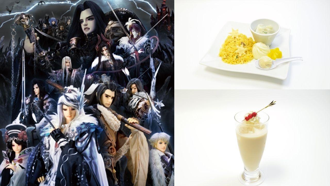 アニメイトカフェ×『サンダーボルトファンタジー』コラボ!台湾の料理など、こだわりのイベントに!